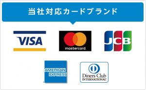 当社対応クレジットカードブランド「Visa」「Mastercard」「JCB」「アメリカン・エキスプレス」「ダイナースクラブ」